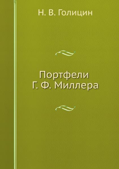 Н.В. Голицин Портфели Г.Ф. Миллера