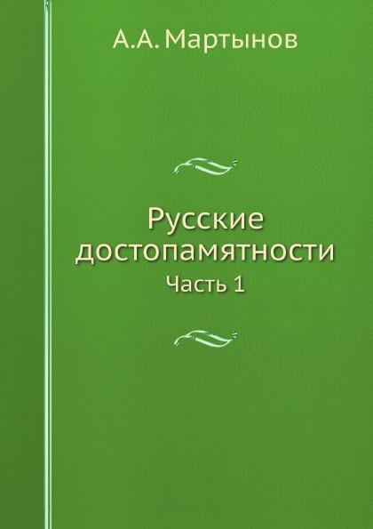 Русские достопамятности. Часть 1