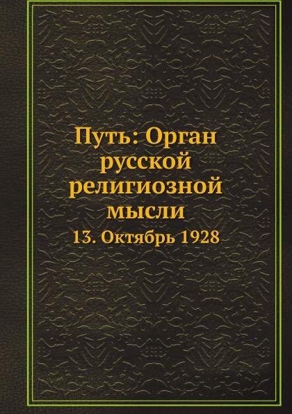 Коллектив авторов Путь: Орган русской религиозной мысли. 13. Октябрь 1928