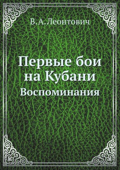В.А. Леонтович Первые бои на Кубани. Воспоминания