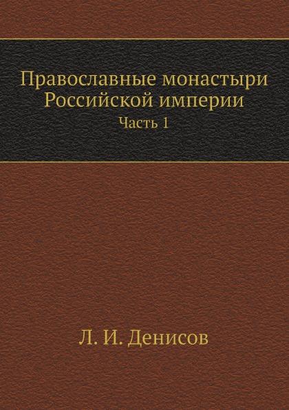 Л. И. Денисов Православные монастыри Российской империи. Часть 1
