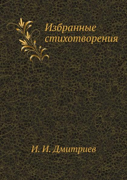 Фото - И. И. Дмитриев Избранные стихотворения и и дмитриев и и дмитриев стихотворения