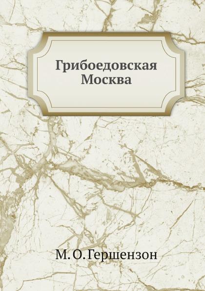 М. О. Гершензон Грибоедовская Москва антикв гершензон грибоедовская москва
