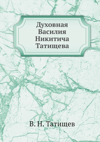В. Н. Татищев Духовная Василия Никитича Татищева