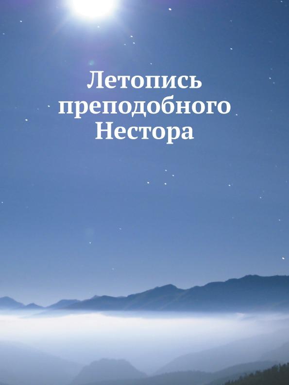 Нестор Летопись преподобного Нестора