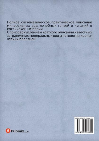 Полное, систематическое, практическое, описание минеральных вод, лечебных грязей и купаний в Российской Империи