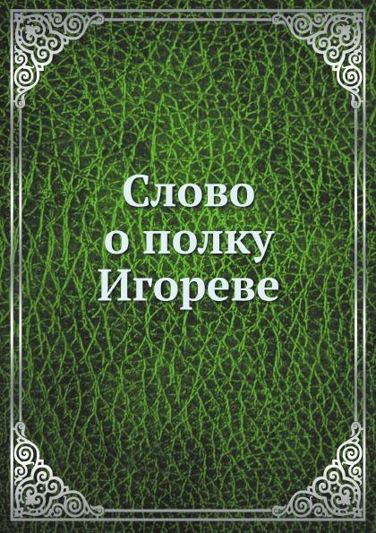 В. А. Яковлев Слово о полку Игореве