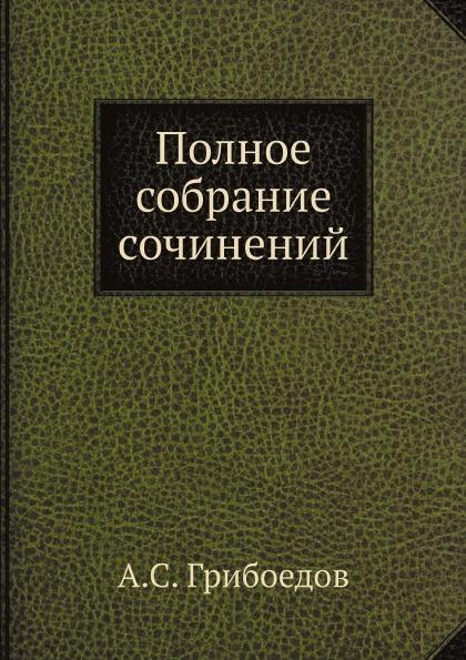 Полное собрание сочинений (9637)