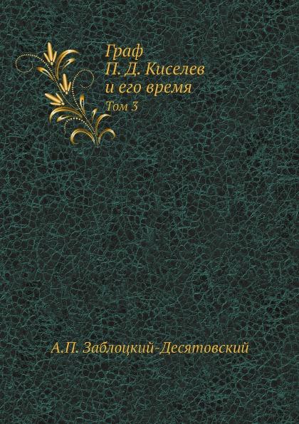 Граф П. Д. Киселев и его время. Том 3