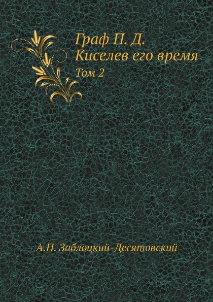 Граф П. Д. Киселев его время. Том 2