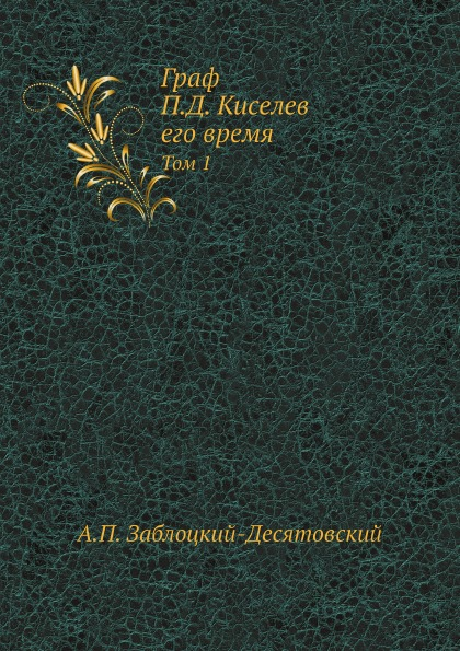 Граф П.Д. Киселев его время. Том 1