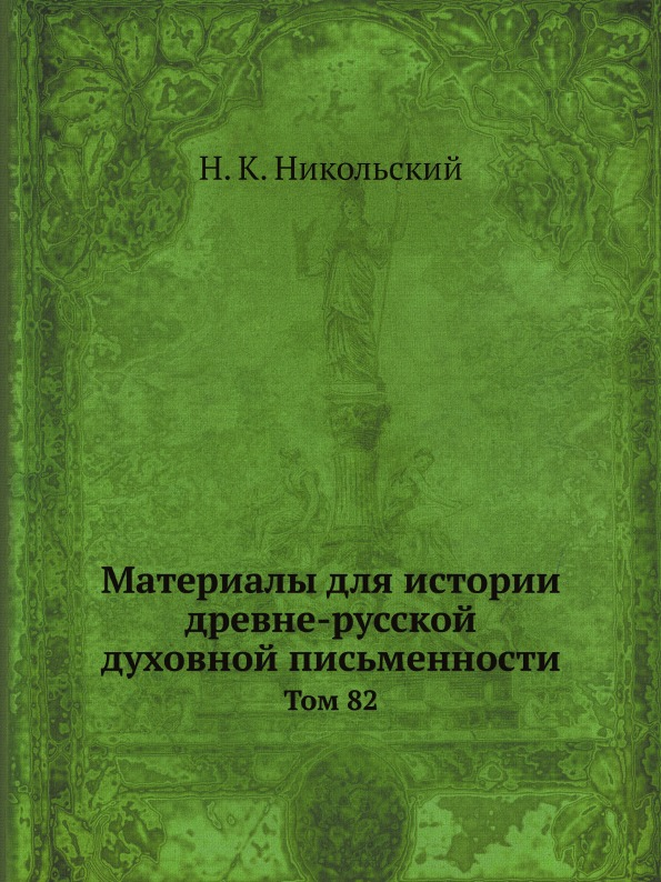 Н. К. Никольский Материалы для истории древне-русской духовной письменности. Том 82