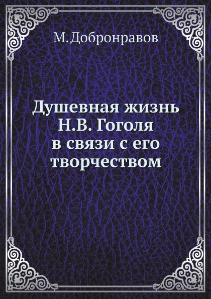 М. Добронравов Душевная жизнь Н.В. Гоголя в связи с его творчеством