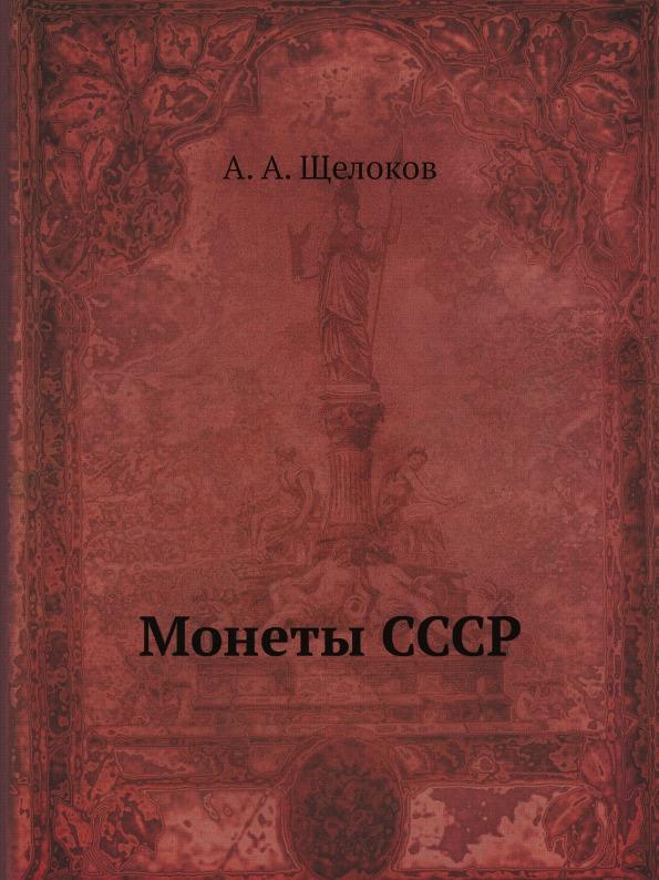 А.А. Щелоков Монеты СССР