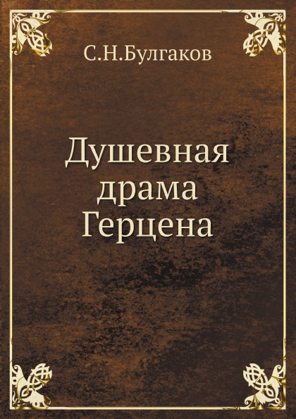 С.Н. Булгаков Душевная драма Герцена