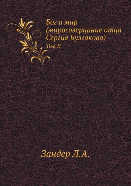 Л.А. Зандер Бог и мир (миросозерцание отца Сергия Булгакова). Том 2