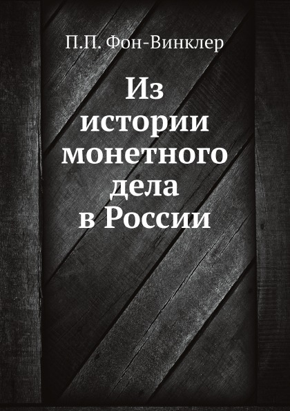 П.П. Фон-Винклер Из истории монетного дела в России