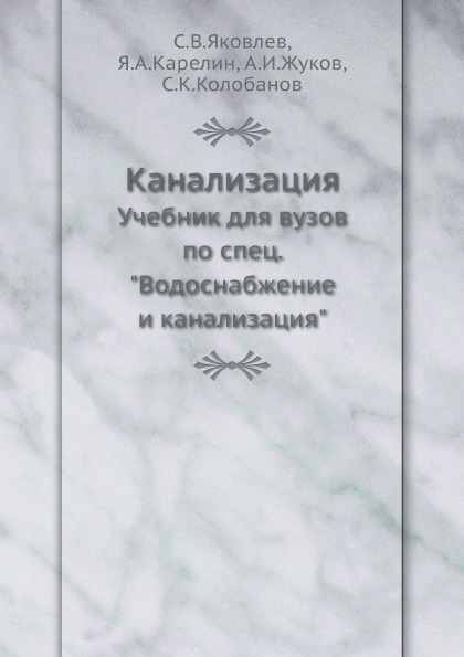 "С.В. Яковлев Канализация. Учебник для вузов по спец. ""Водоснабжение и канализация"""