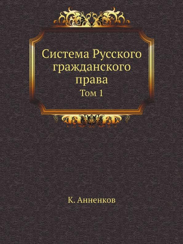 К. Анненков Система Русского гражданского права. Том 1