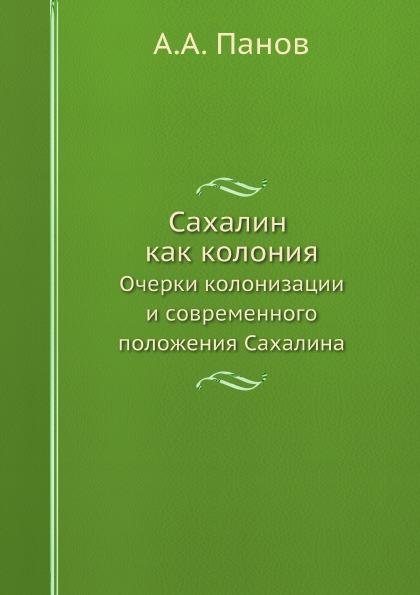 Сахалин, как колония. Очерки колонизации и современного положения Сахалина