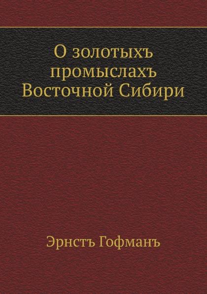 Э.К. Гофман О золотых промыслах Восточной Сибири