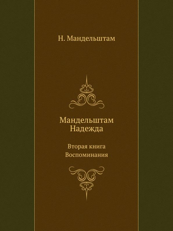 Н. Мандельштам Мандельштам Надежда. Вторая книга. Воспоминания