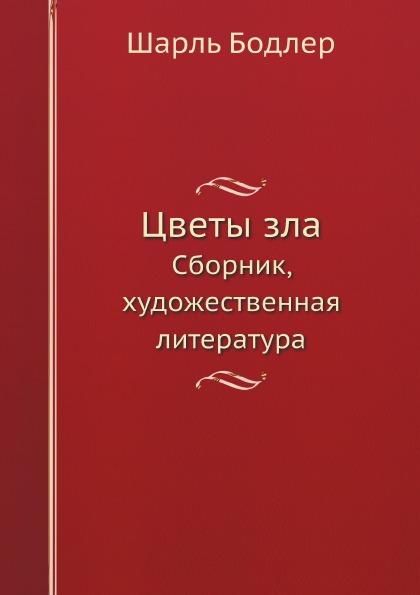 Ш. Бодлер Цветы зла. Сборник, художественная литература