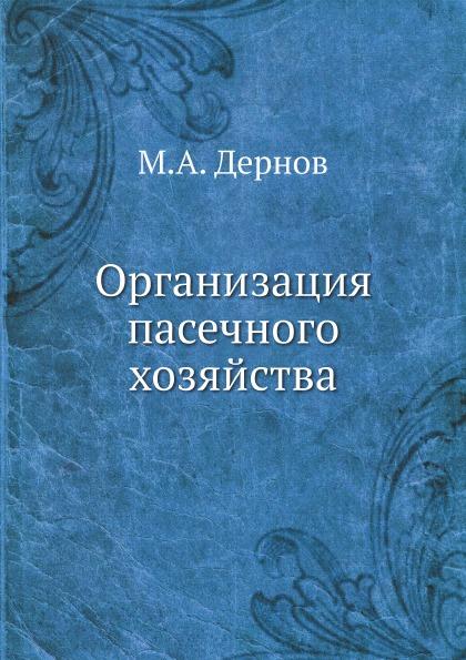 М.А. Дернов Организация пасечного хозяйства