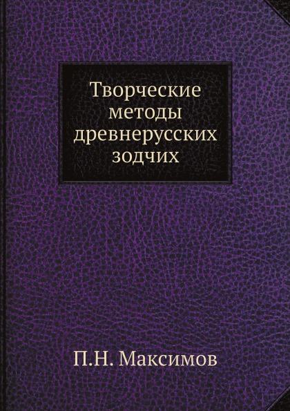 П.Н. Максимов Творческие методы древнерусских зодчих