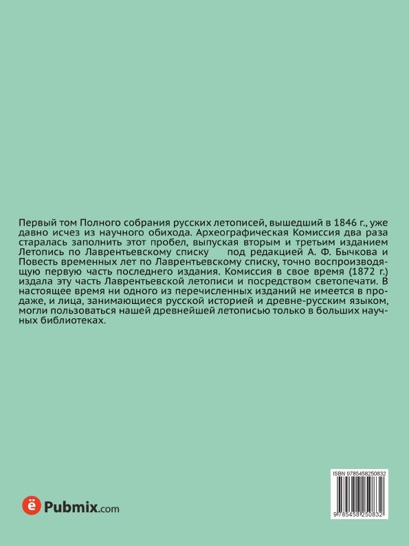 Полное собрание русских летописей. Том 1. Лаврентьевская и Троицкая летописи