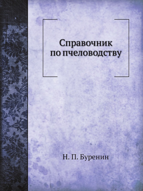 Н.П. Буренин Справочник по пчеловодству