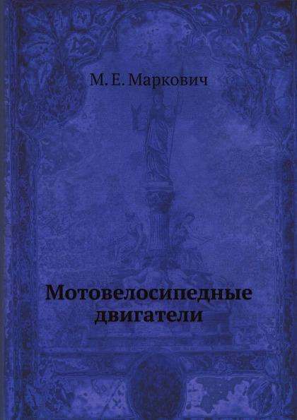 М.Е. Маркович Мотовелосипедные двигатели