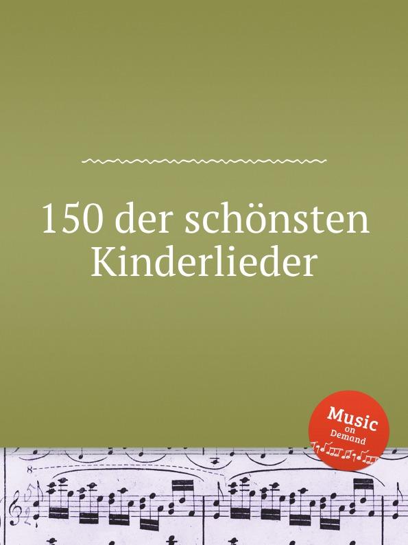 Коллектив авторов 150 der schonsten Kinderlieder