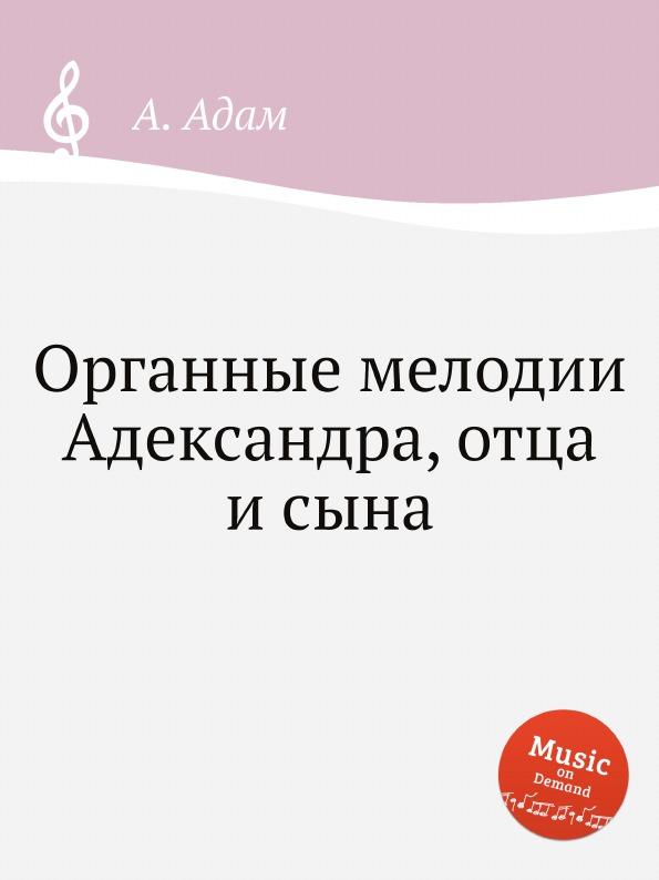 Органные мелодии Адександра, отца и сына