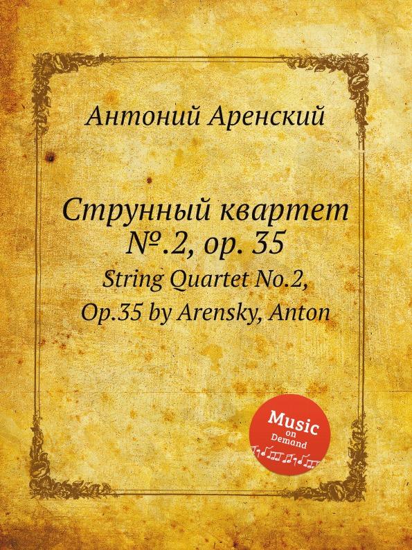 цена Антон Аренский Струнный квартет ..2, op. 35. String Quartet No.2, Op.35 by Arensky, Anton в интернет-магазинах