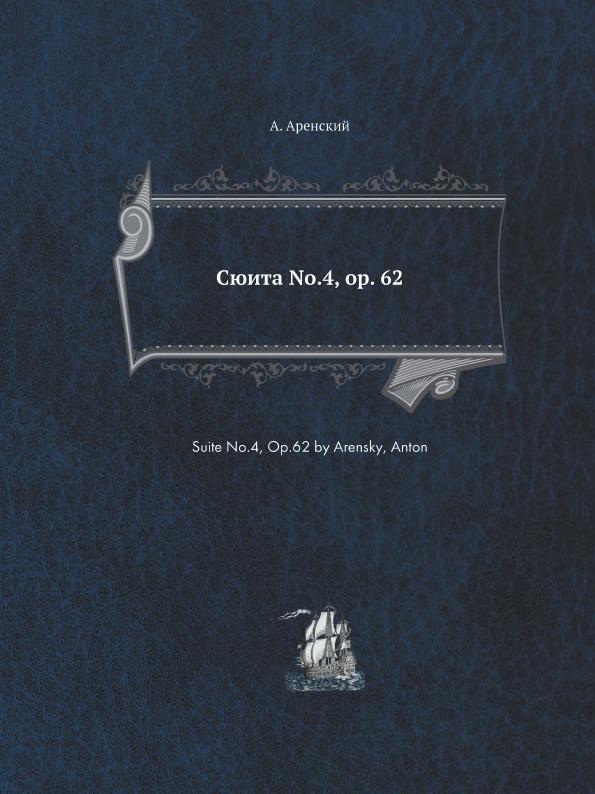 А. Аренский Сюита ..4, op. 62. Suite No.4, Op.62 by Arensky, Anton г форе вальс каприс no 4 op 62 valse caprice no 4 op 62