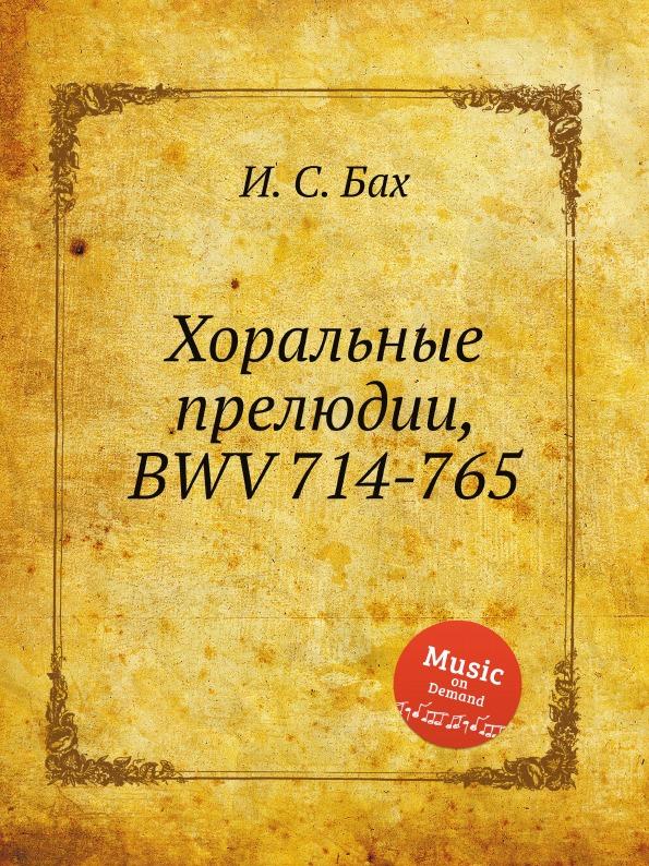 И. С. Бах Хоральные прелюдии, BWV 714-765