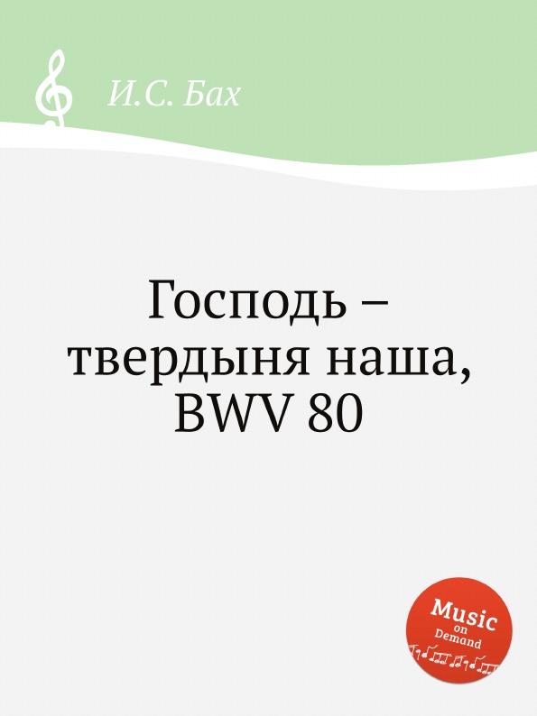 И. С. Бах Господь . твердыня наша, BWV 80