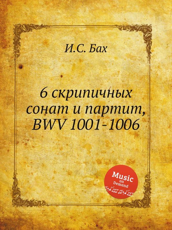 И. С. Бах 6 скрипичных сонат и партит, BWV 1001-1006