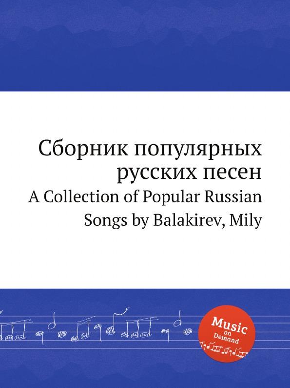 М. Балакирев Сборник популярных русских песен. A Collection of Popular Russian Songs by Balakirev, Mily
