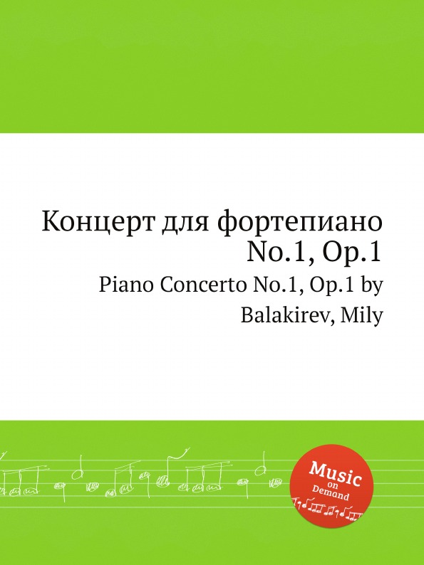 М. Балакирев Концерт для фортепиано No.1, Op.1. Piano Concerto No.1, Op.1 by Balakirev, Mily