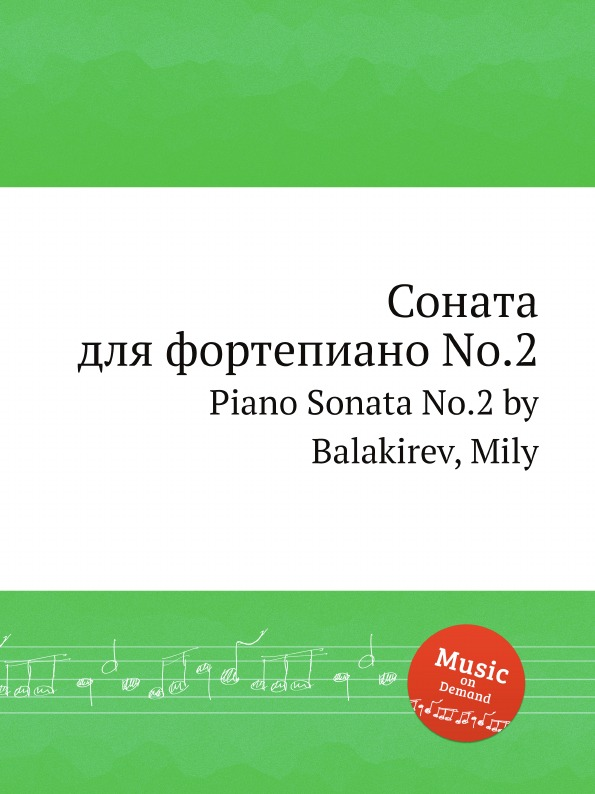 М. Балакирев Соната для фортепиано No.2. Piano Sonata No.2 by Balakirev, Mily м балакирев мазурка no 1 mazurka no 1 by balakirev mily