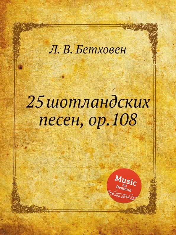 Л. В. Бетховен 25 шотландских песен, ор.108 цена