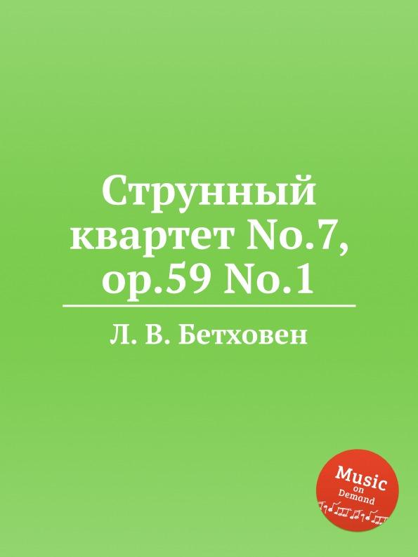 Л. В. Бетховен Струнный квартет No.7, ор.59 No.1
