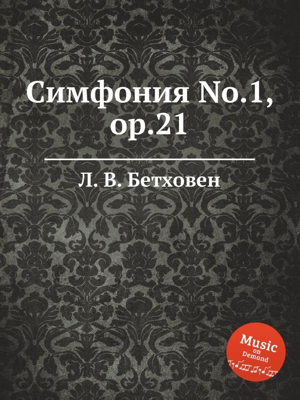 Л. В. Бетховен Симфония No.1, ор.21 бетховен симфония 6