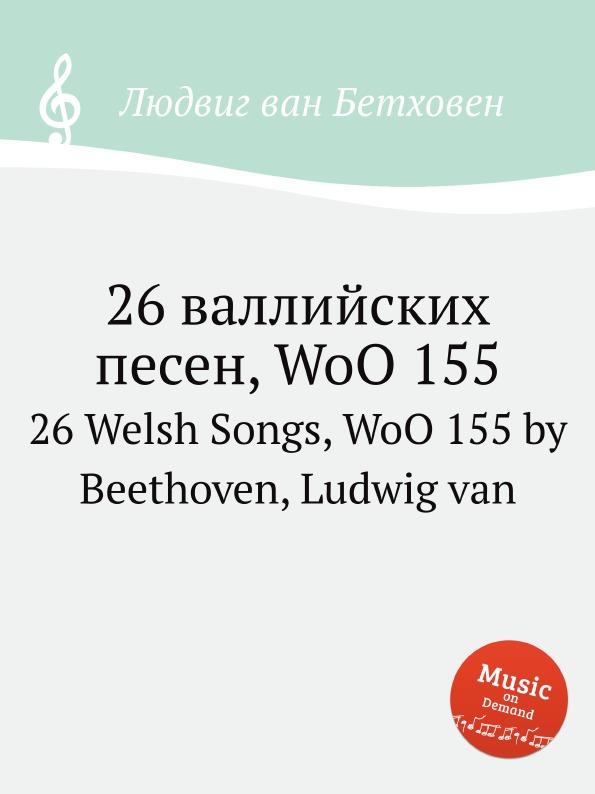 Л. ван Бетховен 26 валлийских песен, WoO 155 цена