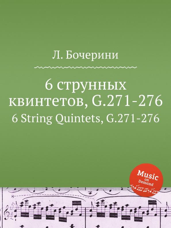 Л. Бочерини 6 струнных квинтетов, G.271-276. 6 String Quintets, G.271-276 л бочерини 6 струнных квартетов g 159 164 6 string quartets g 159 164