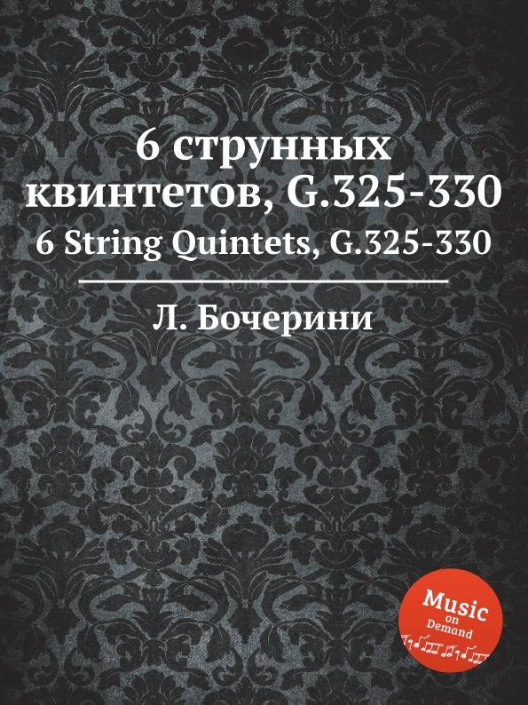 Л. Бочерини 6 струнных квинтетов, G.325-330. 6 String Quintets, G.325-330 л бочерини 6 струнных квартетов g 159 164 6 string quartets g 159 164