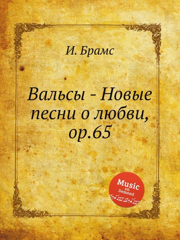 И. Брамс Вальсы - Новые песни о любви, ор.65