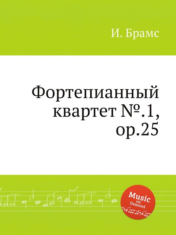 И. Брамс Фортепианный квартет ..1, ор.25